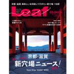 1月25日(月)発売のタウン情報誌Leaf最新号の特集は「京都・滋賀 新穴場ニュース!」